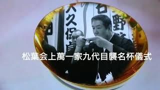 松葉会 上萬一家 九代目 襲名 盃儀式 ヤクザ 暴力団 任侠 Yakuza