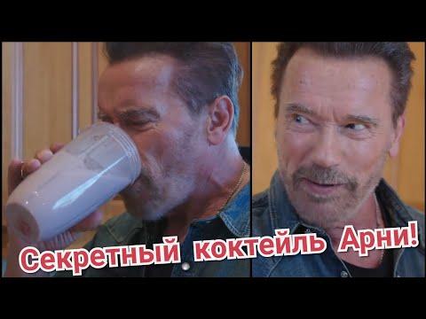Шварц показал свой секретный протеиновый коктейль! ШУТКА ЛИ? Arnold Schwarzenegger Shows His Secret