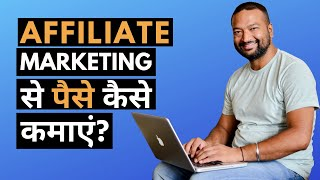 In this video, you are going to learn how earn money through affiliate. will know affiliate marketing is working. here's some other cool stuff you...