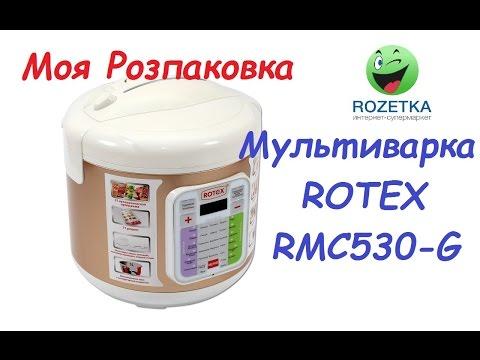 Мультиварка ROTEX RMC530-G