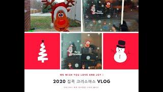 2020 집콕 크리스마…