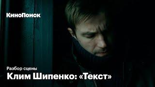 Режиссер Клим Шипенко разбирает сцену из «Текста»