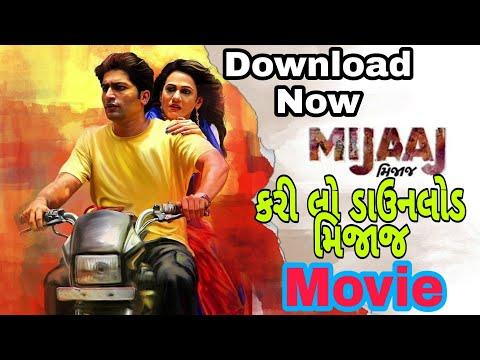 કરી-લો-ડાઉનલોડ-મિજાજ-|-mijaaj-movie-gujarati-|-full-movie-2018-|-unique-rv-|-malhar-thakar