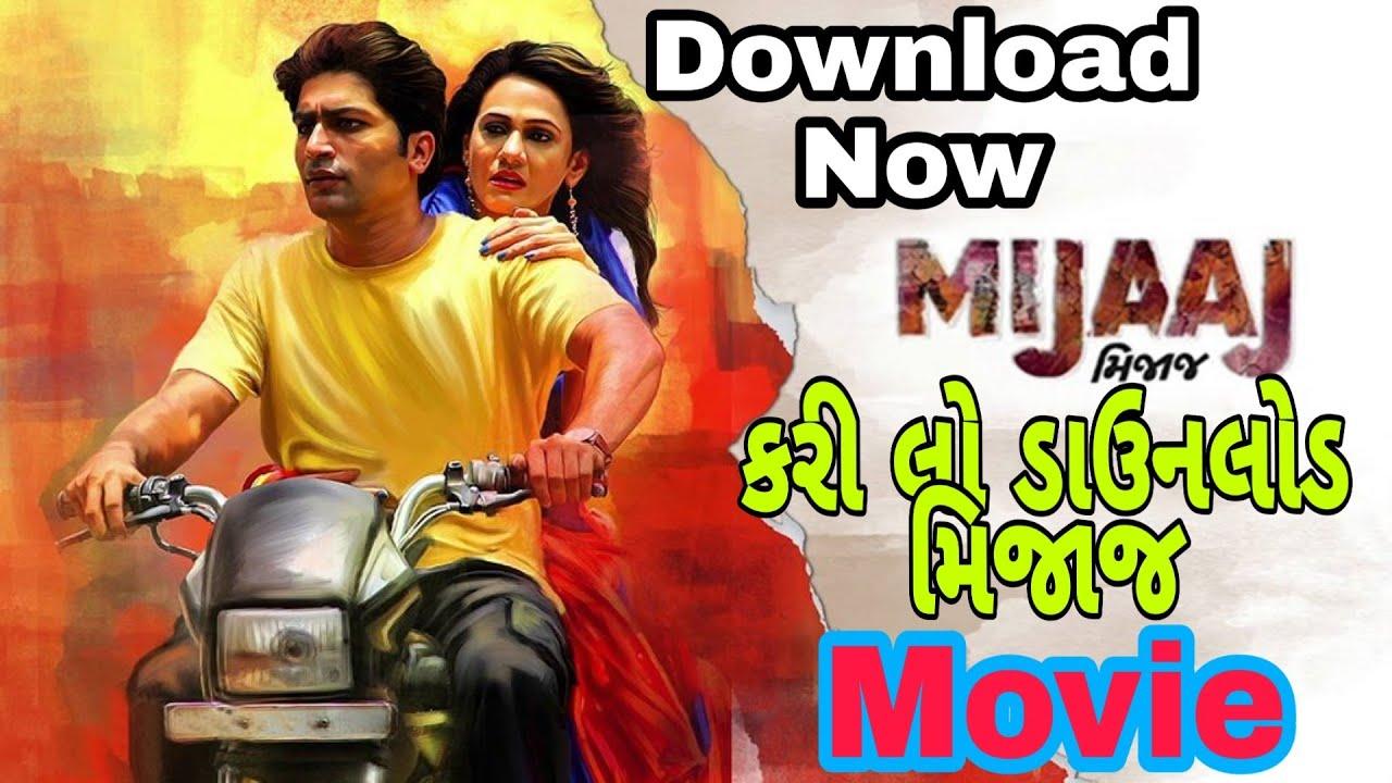 કર લ ડ ઉનલ ડ મ જ જ Mijaaj Movie Gujarati Full Movie 2018 Unique Rv Malhar Thakar