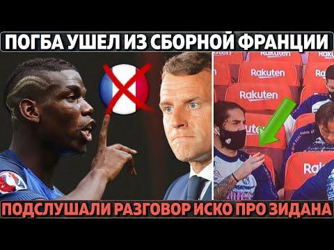 Срочно: Погба ушёл из сборной из-за Макрона и ислама ● Иско обрушил критику на Зидана