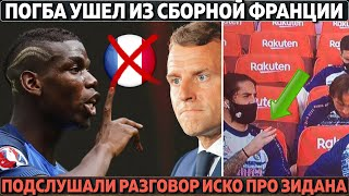 Срочно Погба ушёл из сборной из за Макрона и ислама Иско обрушил критику на Зидана