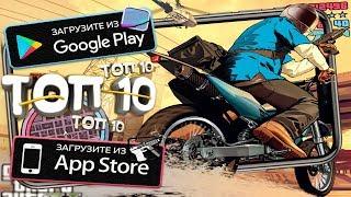 🎮ТОП 10 ИГР С ОТКРЫТЫМ МИРОМ КАК Gta ДЛЯ Android Andamp Ios 2019 ОффлайнОнлайн