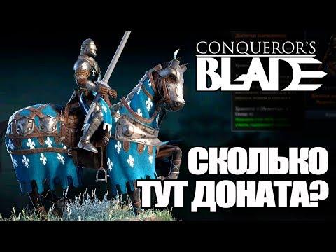 Сколько тут ДОНАТА? - Игра Conqueror's Blade