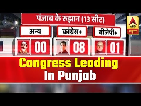 Congress Leading In Punjab, BJP Surges In Bihar | ABP News