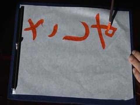 ひらがな 練習  【 小学校 】 毛筆 さ行 2008 教秀 書道