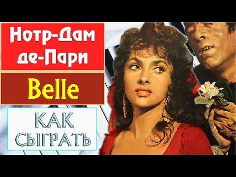 КРАСИВАЯ ПЕСНЯ НА ПИАНИНО из Нотр-Дам де Пари на фортепиано урок Бель Belle самая лучшая мелодия