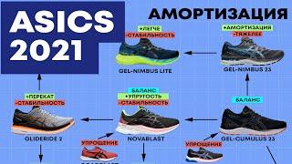 ASICS 2021. Обзор и сравнение 24 моделей. Беговые кроссовки.KAYANO vs NOVABLAST vs CUMULUS vs NIMBUS