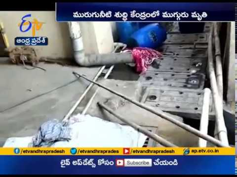 3 Labourers Suffocate to Death | While Cleaning Sewage Plant | in Thane
