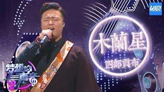[ CLIP ]  四郎贡布《木兰星》 《梦想的声音2》EP.1 20171027 /浙江卫视官方HD/