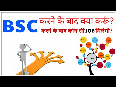 Career Options After Bsc (Bachelor's of Science) !! Jobs after Bsc !!