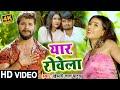 #Khesari Lal Yadav - यार रोवेला | #VIDEO_SONG_2020 || Bhojpuri Superhit Song 2020 - Yaar Rowela