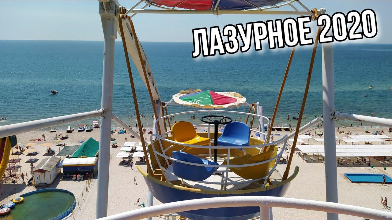 Лазурное2020 /Сколько людей на пляже? /Колесо обозрения/Набережная/ Черное море