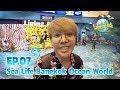 แป๊บเดียว เที่ยวได้ EP.07 : Sea Life Bangkok Ocean World