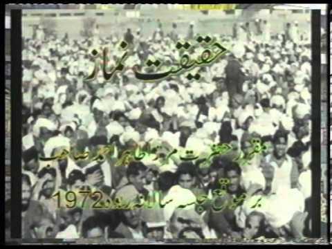 Haqiqat-e-Namaz by Hazrat Mirza Tahir Ahmad (Before Khilafat Jalsa Rabwah 1972)