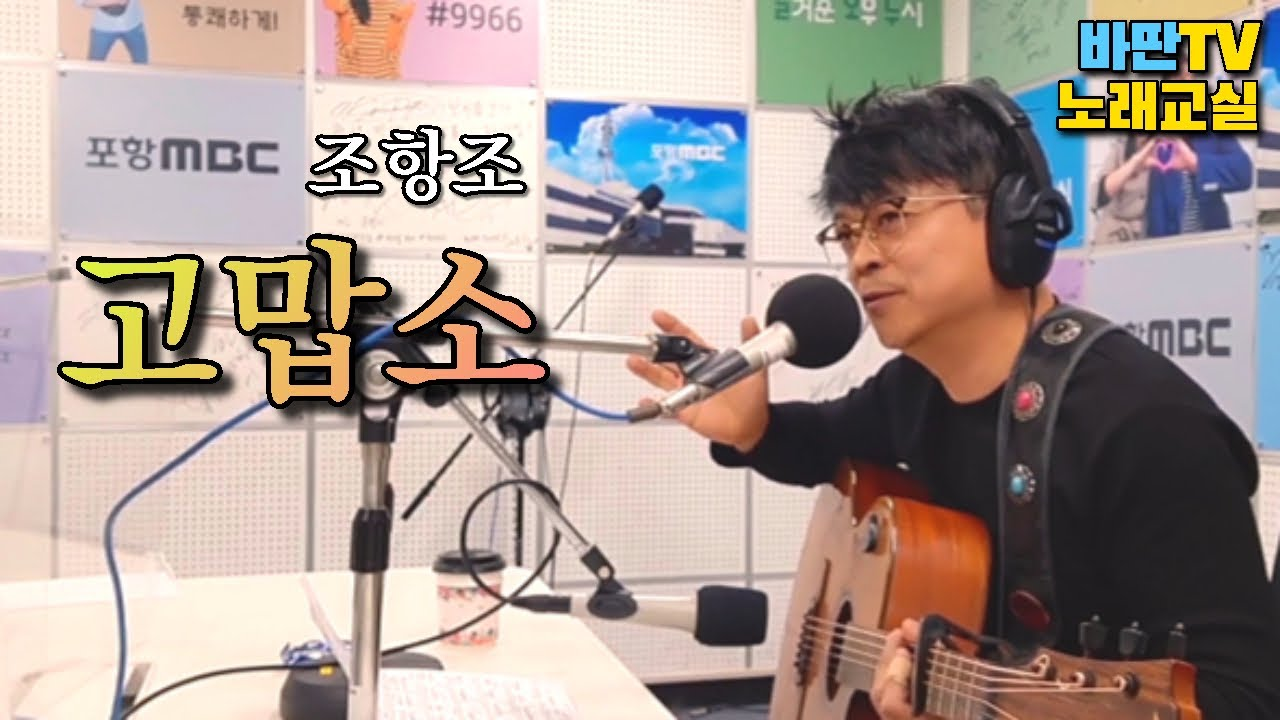 고맙소 김호중 조항조 MBC라디오노래교실