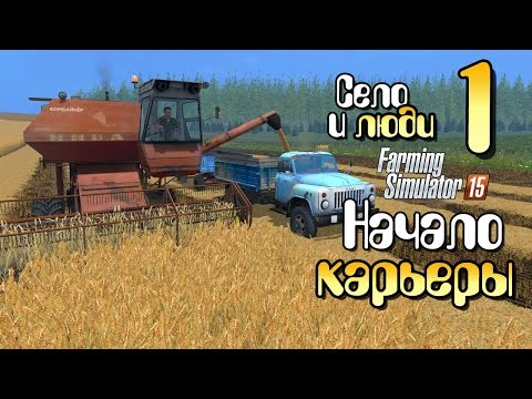 Село и люди - ч1 Farming Simulator 15