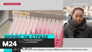 какое лечение от коронавируса предлагают частные клиники - Москва 24