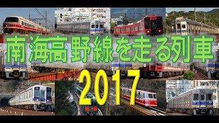 [SN鉄道PV] 南海高野線を走る列車2017 ~さらば蒼き面影~