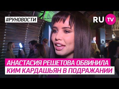 Анастасия Решетова обвинила