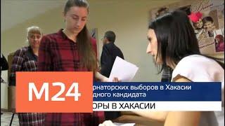 """""""Москва и мир"""": выборы в Хакасии и новые санкции - Москва 24"""