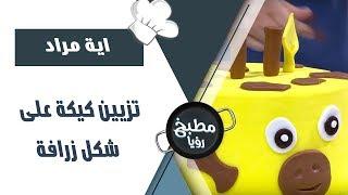 تزيين كيكة على شكل زرافة - اية مراد