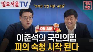 [정치변조] #15 - 국민의힘 당대표·최고위원 선거 …