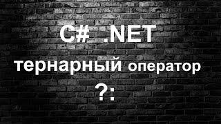 Уроки C#. Тернарный оператор