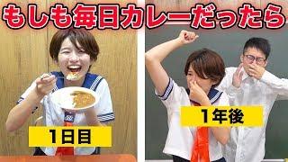 【寸劇】もしも学校の給食が毎日カレーだったら・・・体に異変が!?