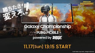 Galaxy Championship - PUBG MOBILE - powered by RAGE (東京大会)