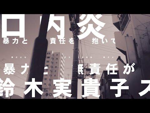 鈴木実貴子ズ「口内炎が治らない」(Official Video)