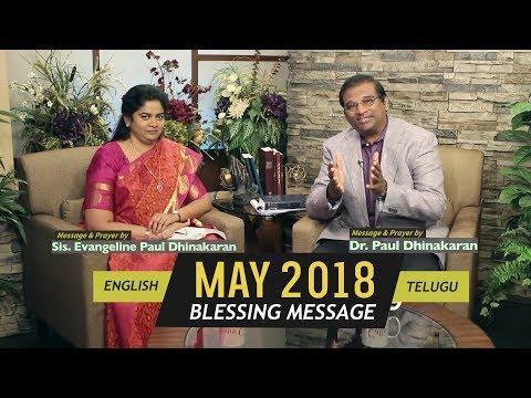 మే నెల 2018 వాగ్దాన! | May 2018 Blessing Message  | Dr. Paul Dhinakaran & Sis. Evangeline Paul