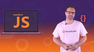 Modern Javascript (современный javascript) - интерактивный курс, уроки программирования