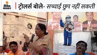 BJP उपाध्यक्ष बेबी रानी ने पुलिस पर उठाए सवाल, अब हो रहीं ट्रोल