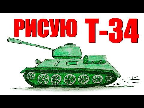 Как нарисовать танк Т-34 // простой рисунок для начинающих