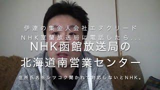 NHK室蘭放送局からの函館北海道南営業センターは電話対応悪い。集金人エヌクリードの件でNHKに電話したら対応しない様です。