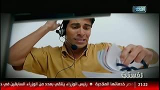 نفسنة | معاناة  موظفين خدمة  العملاء
