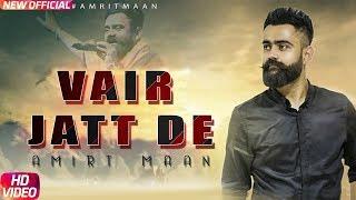 Vair Jatt De Full Video   Amrit Maan DJ Flow   New Punjabi Songs 2018
