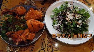 |충무로&동대입구 맛집탐방| 동대닭한마리,파스타…