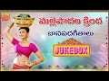 Malle Podala Kinda | Palle Patalu | Telugu Folk Songs | Telangana Folk Songs | Janapada Geethalu video