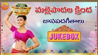 Malle Podala Kinda | Palle Patalu | Telugu Folk Songs | Telangana Folk Songs | Janapada Geethalu