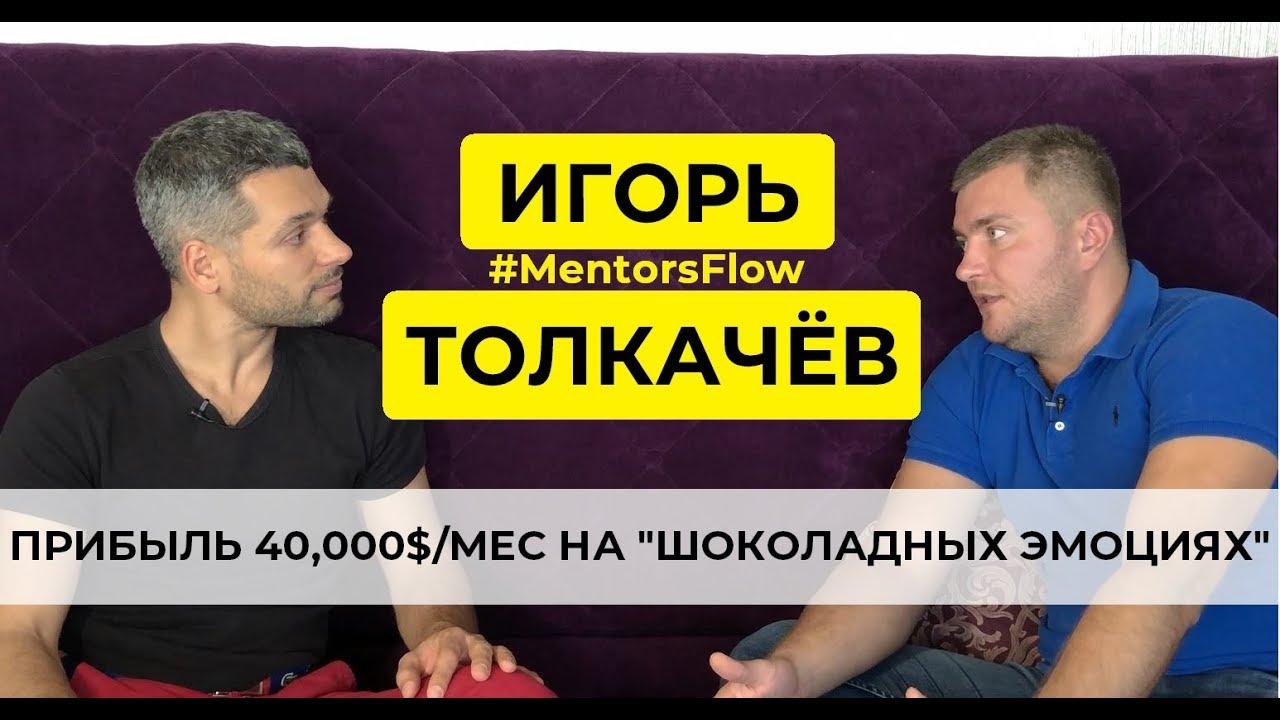 Ментор Игорь Толкачёв. Как уйти с хорошей работы и мотивировать своих сотрудников.