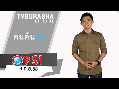 ทีวีบูรพา ย้อนหลังช่อง PSI : (Re-run) รายการคนค้นฅน วันที่ 9 ก.ย 58