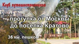 Клуб путешественников - прогулка от Москвы до поселка Кратово, 35 км.  пешком