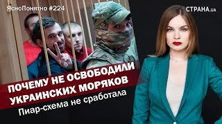 Почему не освободили наших моряков. Пиар-схема не сработала | ЯсноПонятно #224 by Олеся Медведева