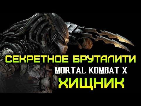 [Mortal Kombat X/10] Секретное Бруталити Хищника   Secret Brutality Predator